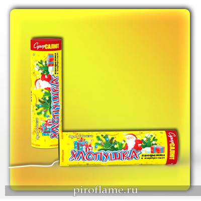 Хлопушка Супер с конфетти + Сюрприз 100 мм * Супер Салют