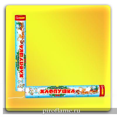 Хлопушка Супер с конфетти + Сюрприз 200 мм * Супер Салют