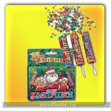 Супер хлопушки конфетти (3 шт.) * ТСЗ набор