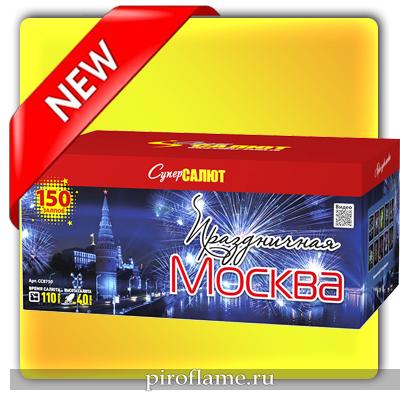 """Праздничная Москва (1,2"""" х 150 зарядов) * фейерверк"""