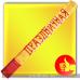 Пневмохлопушка Праздничная (бумажное конфетти) - 60 см. * РФ набор
