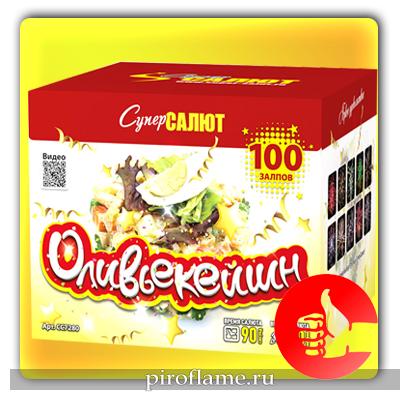 """Оливьекейшн (0,8"""" х 100 зарядов) * фейерверк"""