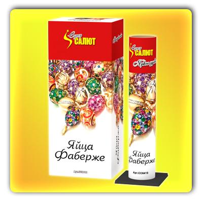 """Яйца Фаберже (1,75"""" x 6 пирошаров) * набор шаров"""
