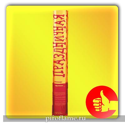 Пневмохлопушка Праздничная (бумажное конфетти) - 30 см. * РФ набор