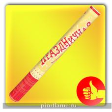 Пневмохлопушка Праздничная (конфетти из фольги) - 60 см. * РФ набор