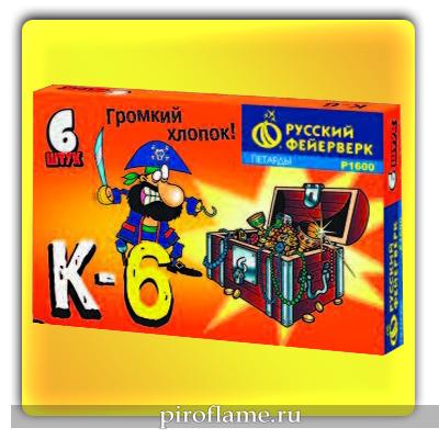 Корсар 6 (К-6) * петарды