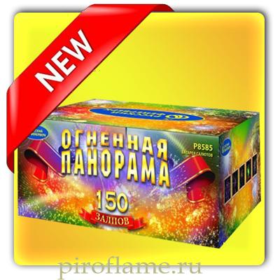 "Огненная панорама (1,2"" х 150 зарядов) * фейерверк"