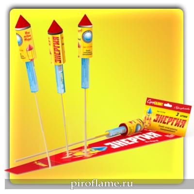 Энергия * набор ракет