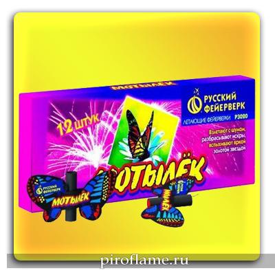 Мотылек / Весенняя бабочка * летающие фейерверки