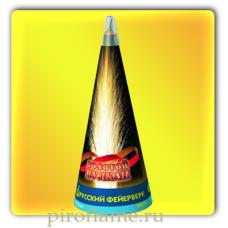 Золотой вулкан (форс до 4 м.) * фонтан