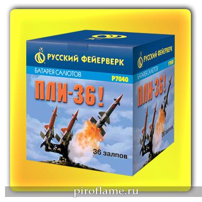 """Пли-36! (0,3"""" x 36 зарядов) * фейерверк"""