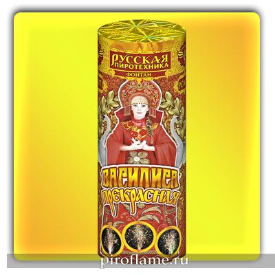Василиса прекрасная, цилиндр (форс до 4 м.) * фонтан