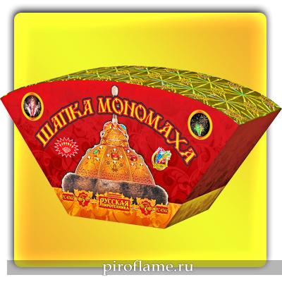 Шапка Мономаха  (форс до 3 м.) * веерный фонтан