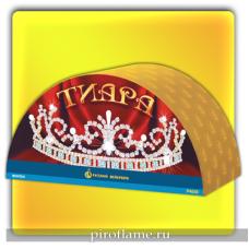 Тиара  (форс до 2 м.) * веерный фонтан