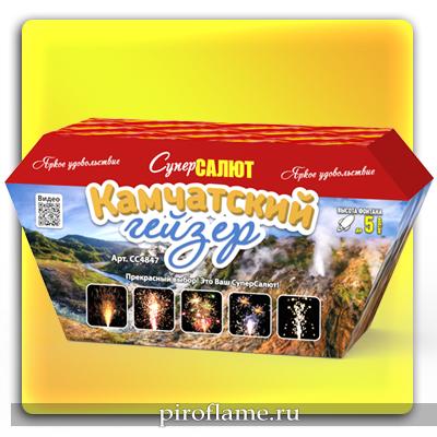 Камчатский гейзер (форс до 5 м.) * фонтан