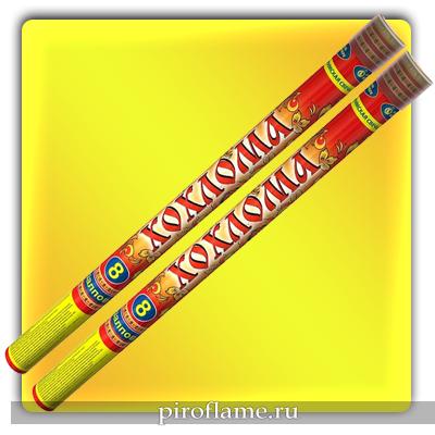 "Хохлома  (0,8"" х 8 выстрелов) * набор римских свечей"