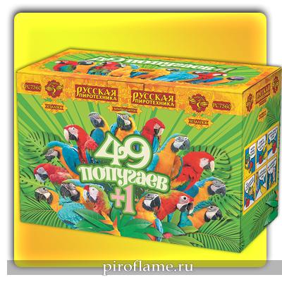 "49 попугаев + 1 (1"" x 50 зарядов) * фейерверк"