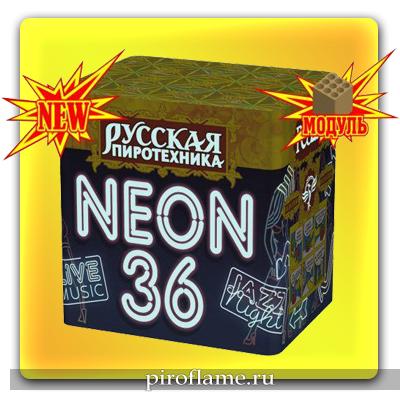 """Неон-36 (1,2"""" х 36 зарядов) * фейерверк"""