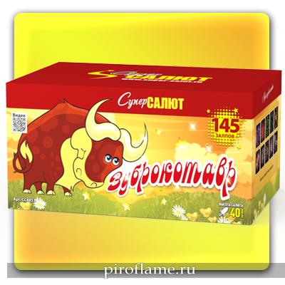 """Зуброкотавр (1"""" x 150 зарядов) * фейерверк"""