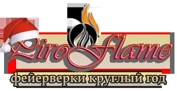 ПироФлэйм ® магазин фейерверков