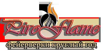 ПироФлэйм ®
